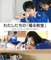 わたしたちの「撮る教室」表紙