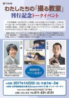 kyoiku_20170122