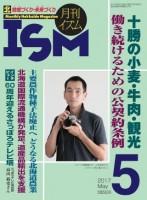 hyoshi201705-s