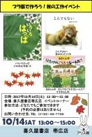 171014プラ板作りイベント喜久屋書店 帯広店