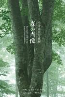 190205野の花写真展DMハガキ_表