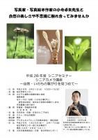 H28 シニアカメラ講座ポスター(300dpi)