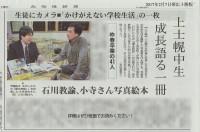 170207わたしたちの撮る教室記事道新十勝版米田記者ボカシ入り