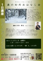 171201NHK文化センター森の幻灯おはなし会
