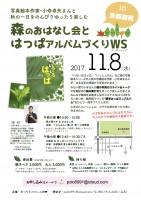 171108絵本とおさんぽin京都御所チラシ